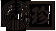 和菓子の伝統を守る店 珍重庵