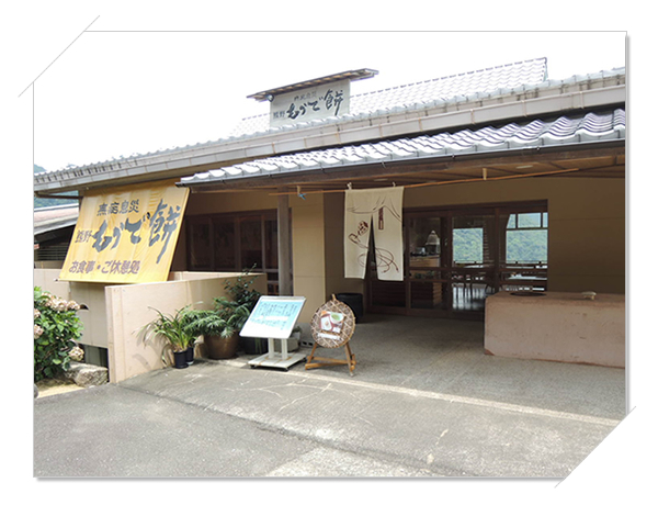 熊野那智大社・青岸渡寺から歩いてすぐ ご休憩・お食事処 茶房珍重庵 那智山店 熊野名物 熊野もうで餅もお土産として販売しております。