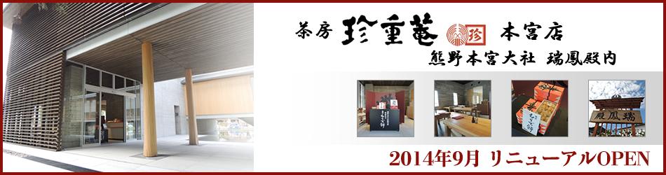 茶房 珍重庵 本宮店 熊野本宮大社瑞鳳殿内に2014年9月リニューアルOPEN!!