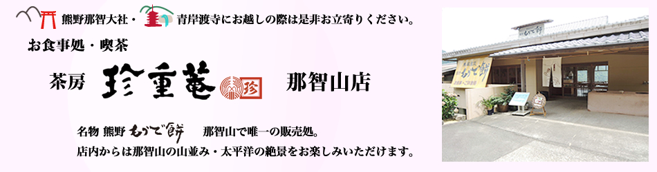 那智山で熊野名物 熊野もうで餅をお土産で買えるのはこちらだけ!! 茶房 珍重庵 那智山店 熊野那智大社へお越しの際は是非お立ち寄りください。