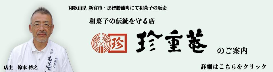 和菓子の伝統を守る店 珍重庵 和歌山県新宮市・那智勝浦にある和菓子店 詳細はこちらをクリック!
