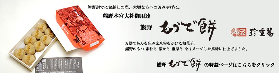 熊野本宮大社御用達 熊野もうで餅の特設ページはこちらをクリック!!