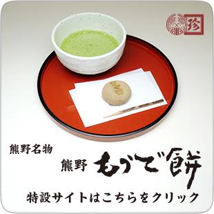 熊野もうで餅のイメージ