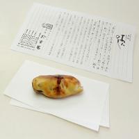 あんのし(和歌山県推薦銘菓)和歌山県新宮市・那智勝浦町にある和菓子の伝統を守る店 珍重菴  新宮本店・丹鶴店・勝浦店にて販売しております。