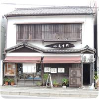 和歌山県新宮市にある和菓子屋 和菓子の伝統を守る店 珍重菴 新宮本店