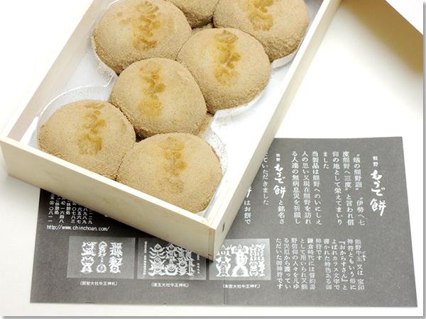 熊野名物 熊野もうで餅の商品イメージ写真。和歌山県新宮市熊野速玉大社・那智勝浦町那智の滝/那智熊野大社・田辺市本宮町熊野本宮大社の3カ所限定で販売しております。