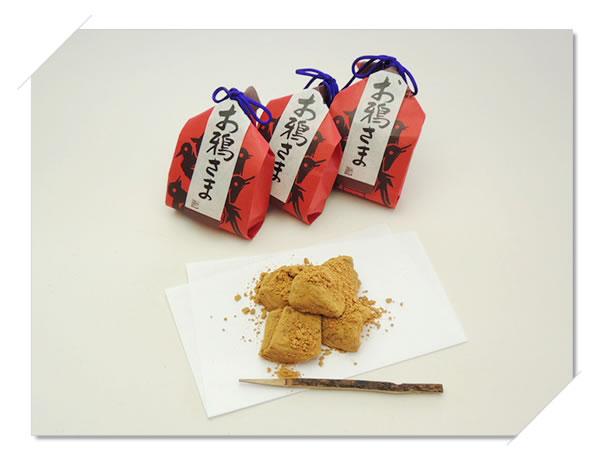 お鴉さま(おからすさま)和歌山県新宮市・那智勝浦町にある和菓子の伝統を守る店 珍重庵  新宮本店・丹鶴店・勝浦店にて販売しております。