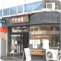 和歌山県新宮市にある和菓子屋 和菓子の伝統を守る店 珍重菴 丹鶴店