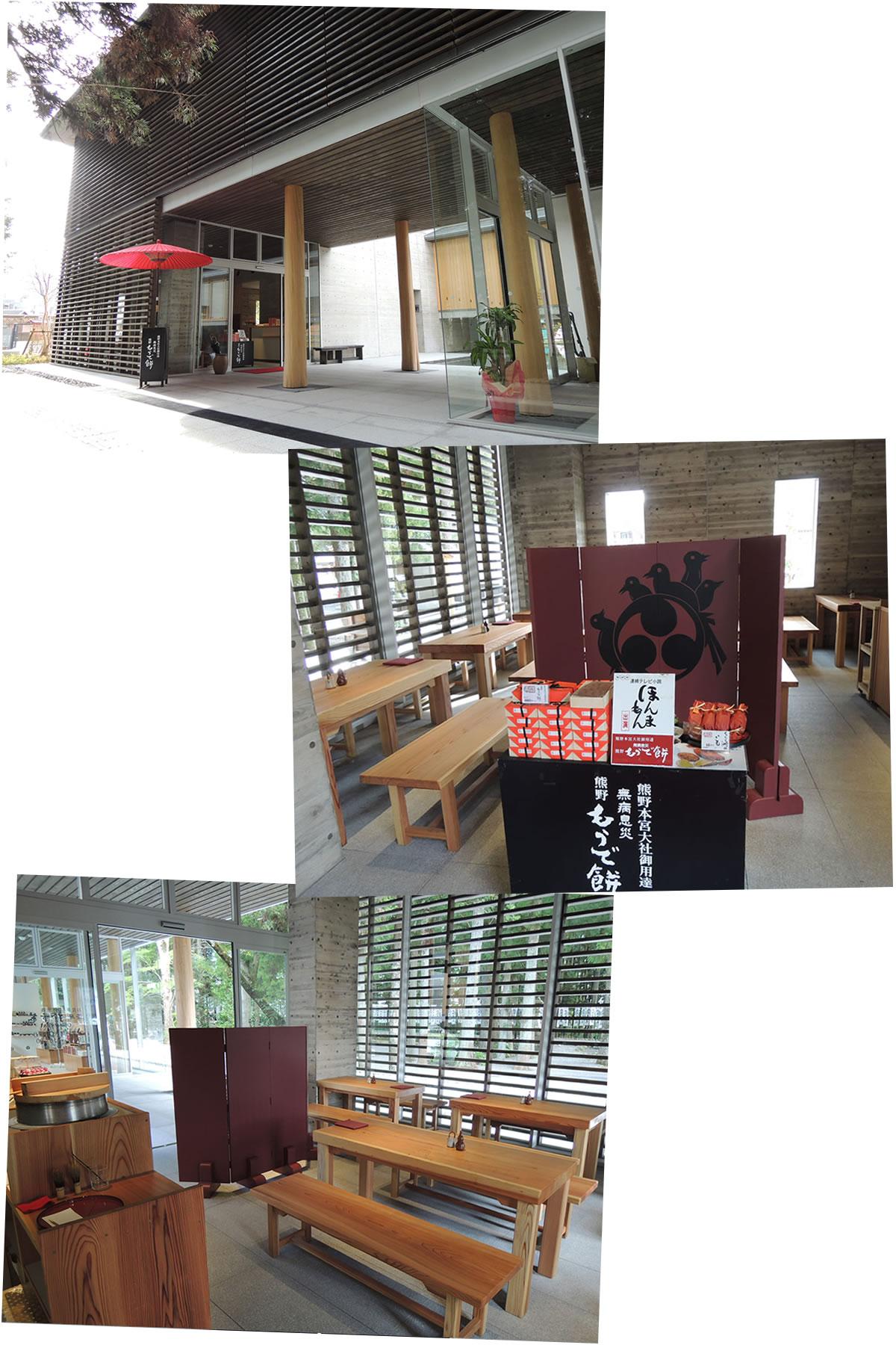 熊野本宮大社参道脇にある甘味処・お食事処「茶房珍重庵 本宮店」のイメージ