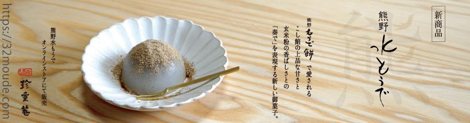 新商品 熊野水もうで|熊野もうで餅で愛されるこしあんの上品な甘さと玄米粉の香ばしさとの「奏で」を表現する新しい御菓子。熊野水もうでオンラインストアにて販売中。https://32moude